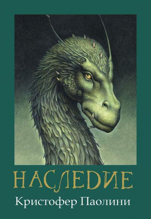 christopher paolini 1