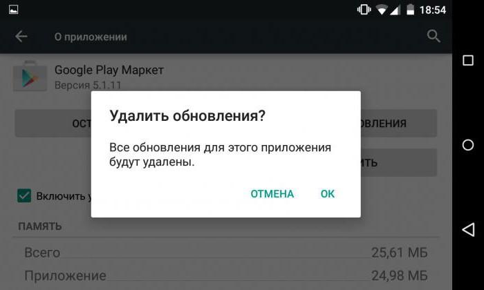 Play market 3.10