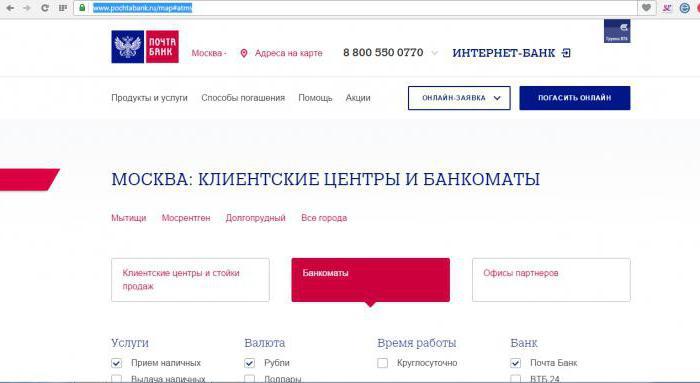 партнеры банка втб 24
