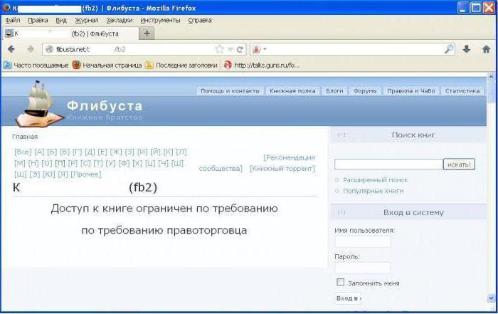 Как попасть на флибусту через тор браузер гидра настройка tor browser в firefox gidra