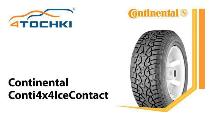 continental icecontact 2 отзывы