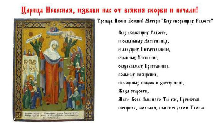 """Temple of the Icon of the Mother of God """"Joy of All Who Sorrow"""""""