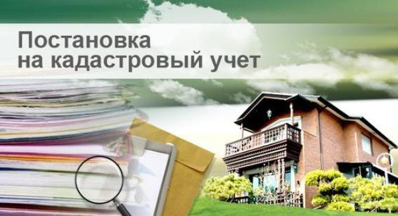 cadastral registration of the property