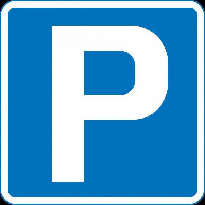 парковочное место размеры