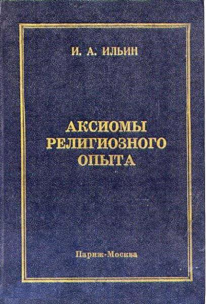 Ilyin Ivan Aleksandrovich singing heart