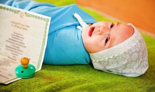 Свидетельство о рождении онлайн услуги