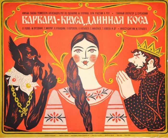 русские сказки роу