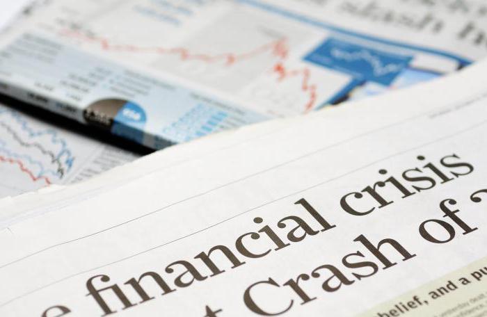 последствия кризиса 2008