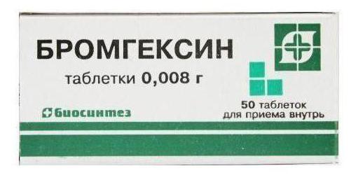 бромгексин аналоги