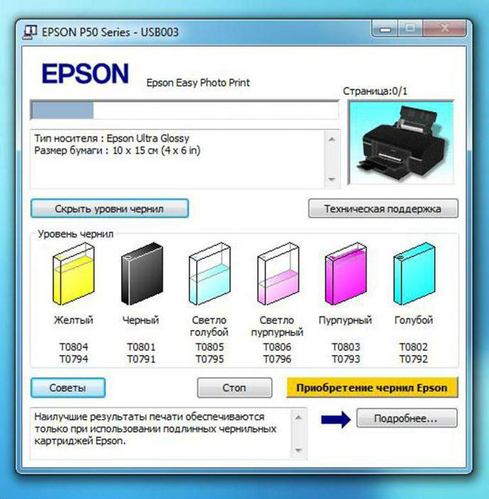epson p50 драйвер