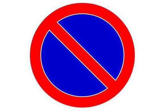 Знаки запрещающие стоянку и остановку