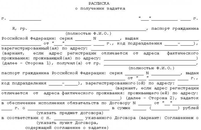 форма расписки о получении денег за квартиру