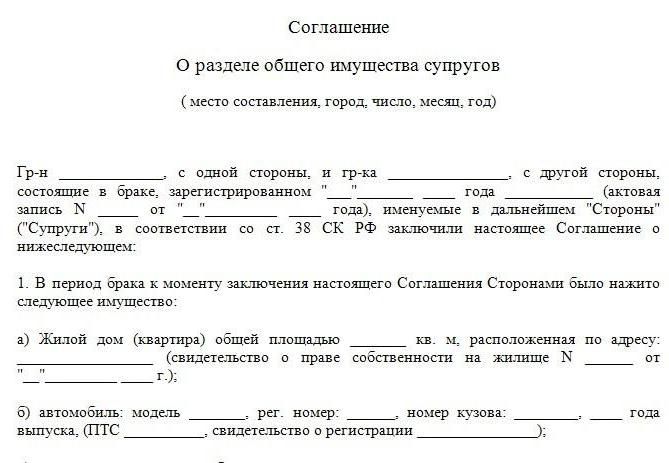 Как регистрируется раздел имущества в росреестре