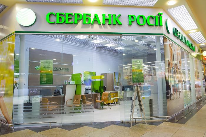 Sberbank sale of collateral