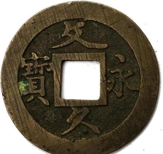 coin of japan sen