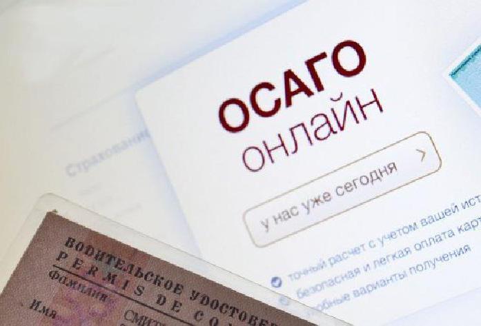 Электронный страховой полис ОСАГО