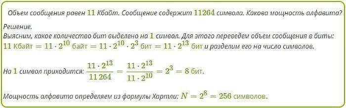 алфавит мощностью 256 символов