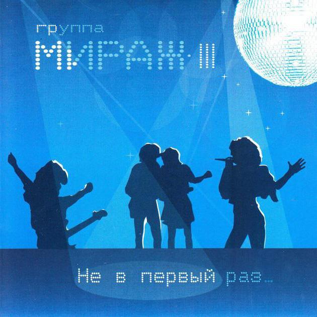 Группа «Мираж»: состав и история