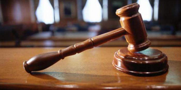 Судебное производство по уголовным делам