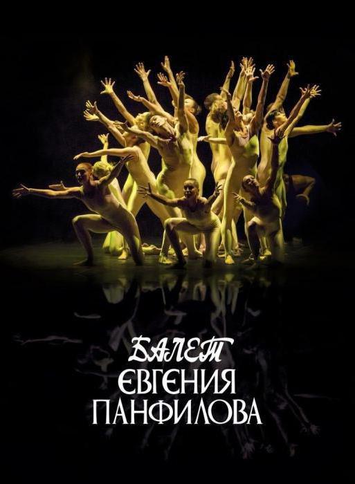 ballet Eugene Panfilov