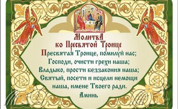 К Пресвятой Троице