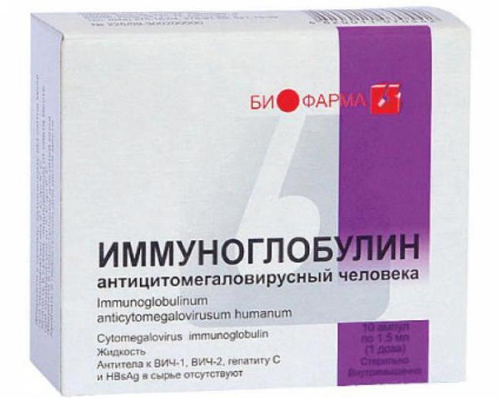 какой иммуноглобулин лучше при беременности