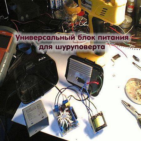 Как из аккумуляторного шуруповерта сделать сетевой