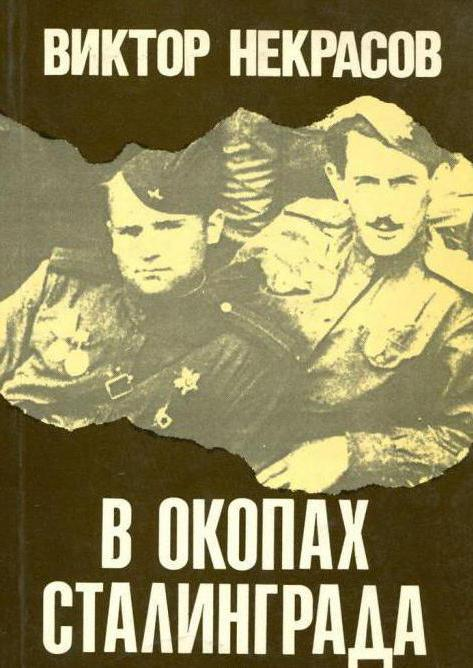 в окопах сталинграда краткое содержание по главам
