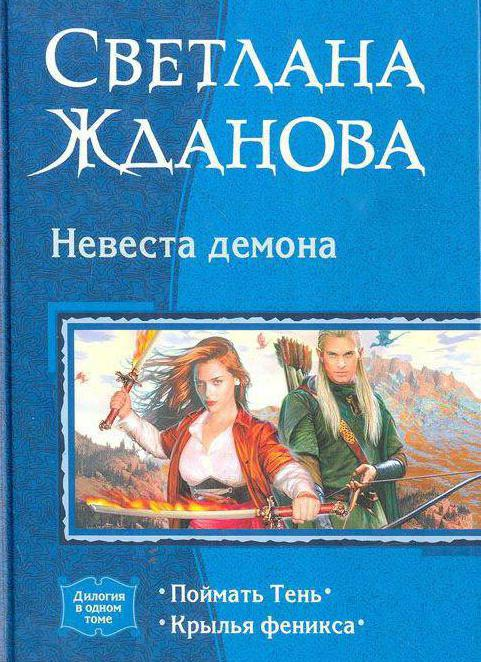 books by svetlana zhdanova