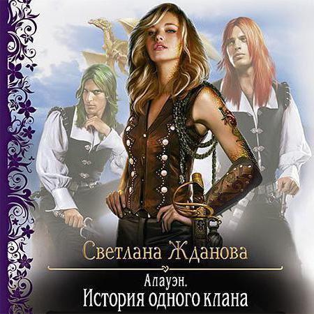 Svetlana Zhdanova all books