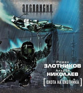 Andrey Nikolaev science fiction