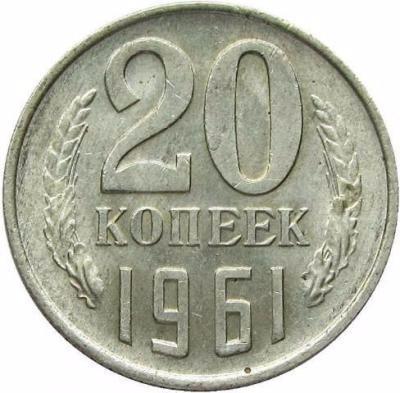 20 kopecks 1961