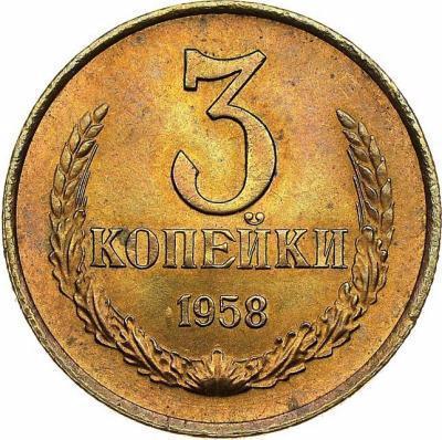 20 kopecks coin of 1961
