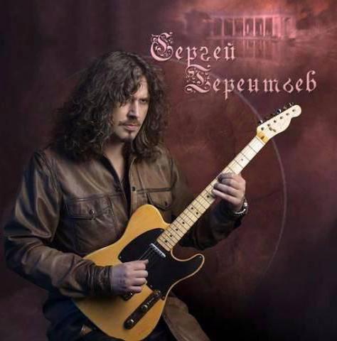 Sergey Terentyev guitarist