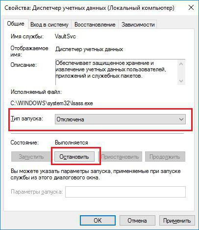 lsass exe грузит процессор windows 7