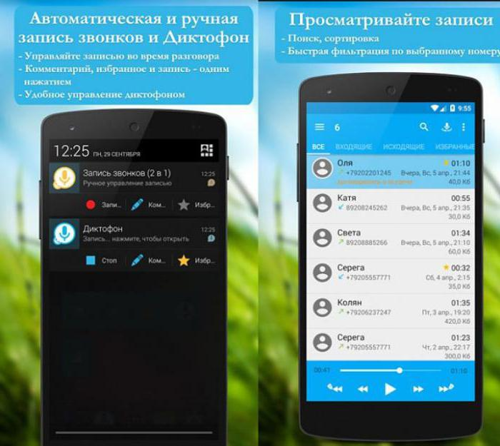 android best talk recordings