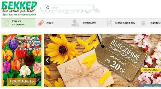 Интернет-магазин «Беккер» - семена и саженцы: отзывы, адрес, доставка