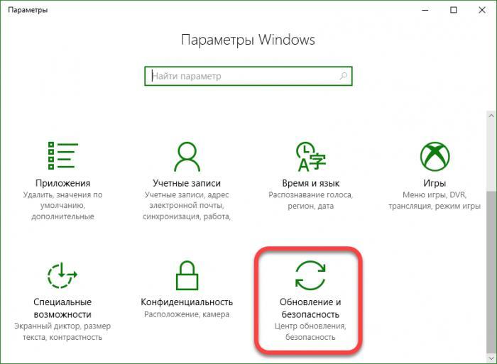 Как удалить обновление Windows 10: инструкции