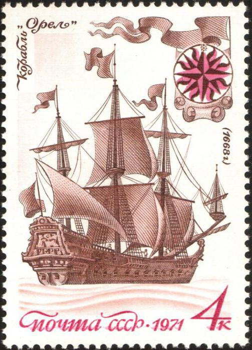 The first warship Eagle
