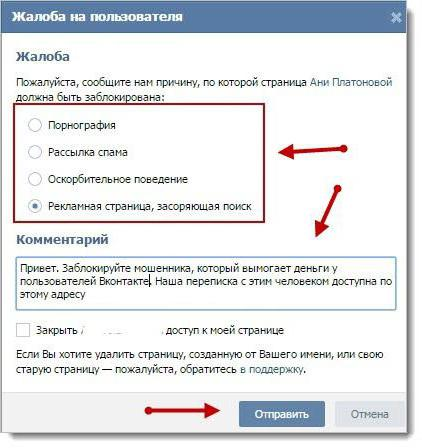 how to block a page in vk