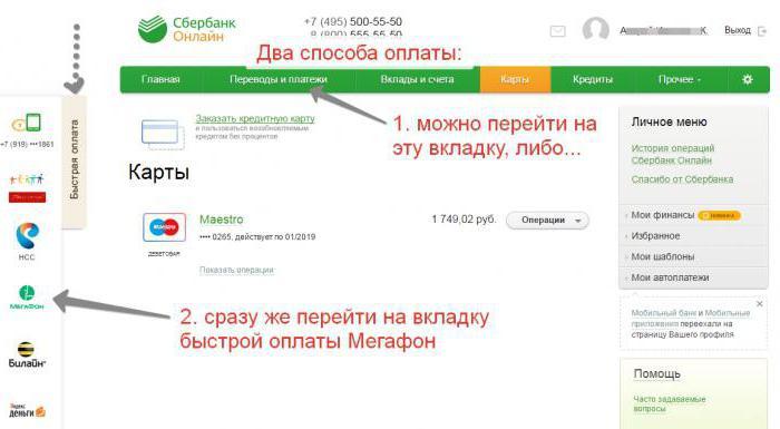 megaphone credit card via the Internet