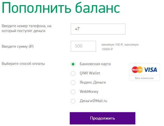 payment by megaphone by credit card