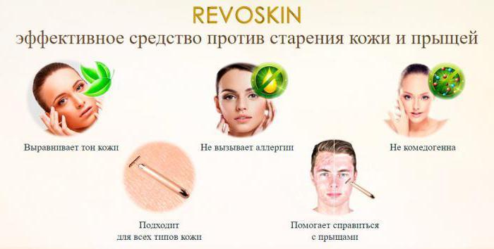 revoskin отзывы реальные