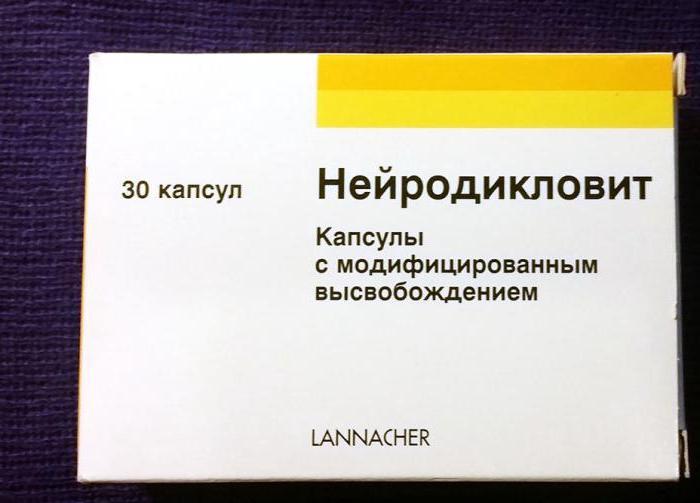 нейродикловит отзывы пациентов