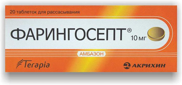 лизобакт при ангине отзывы