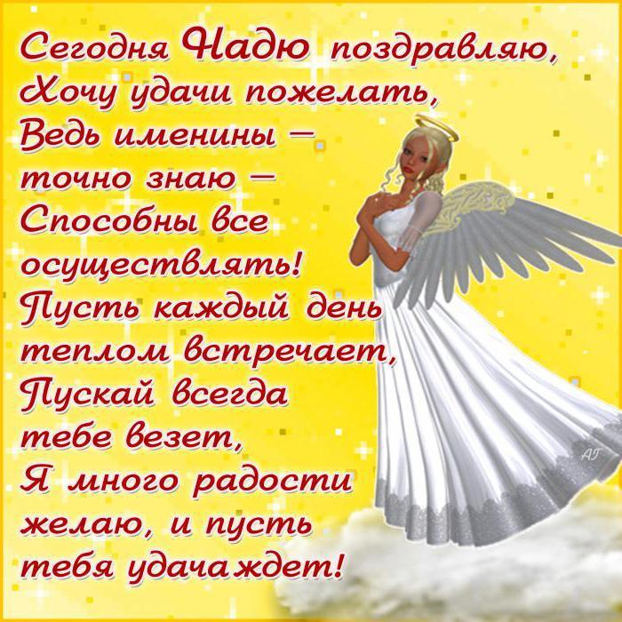 День ангела надежда поздравления своими словами