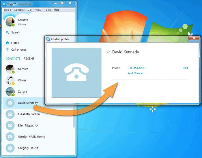 как узнать ip чужого компьютера через скайп