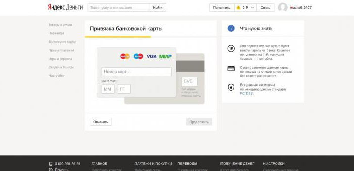 make a Yandex wallet free registration