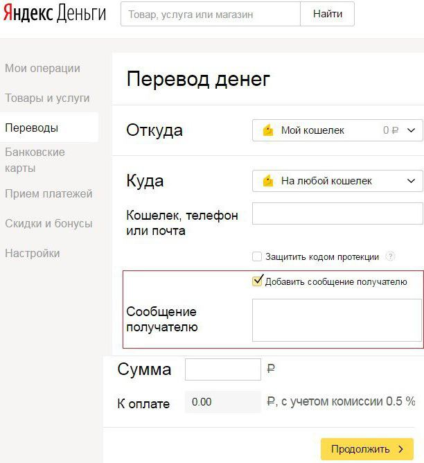 how to start and use Yandex wallet